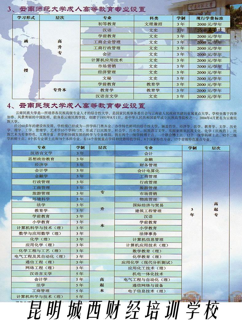 云南成人高等学历教育招生报名指南 成人学历 第2张